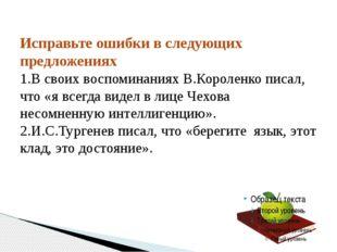 Исправьте ошибки в следующих предложениях 1.В своих воспоминаниях В.Короленко