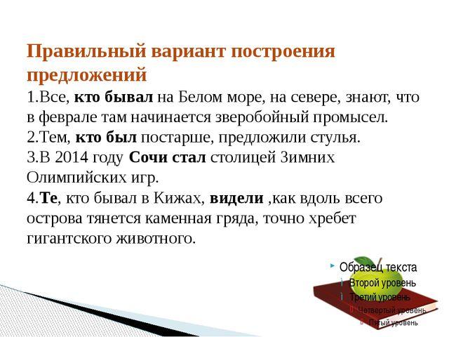 Правильный вариант построения предложений 1.Все, кто бывал на Белом море, на...
