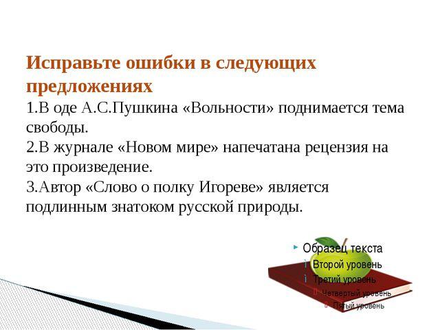 Исправьте ошибки в следующих предложениях 1.В оде А.С.Пушкина «Вольности» под...