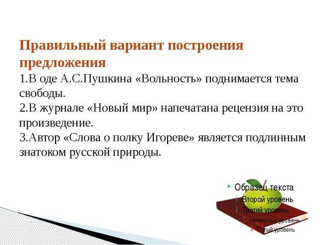 Правильный вариант построения предложения 1.В оде А.С.Пушкина «Вольность» под...