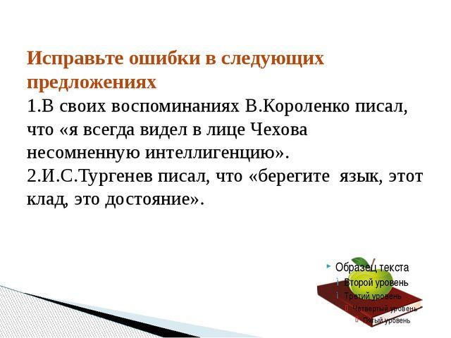 Исправьте ошибки в следующих предложениях 1.В своих воспоминаниях В.Короленко...
