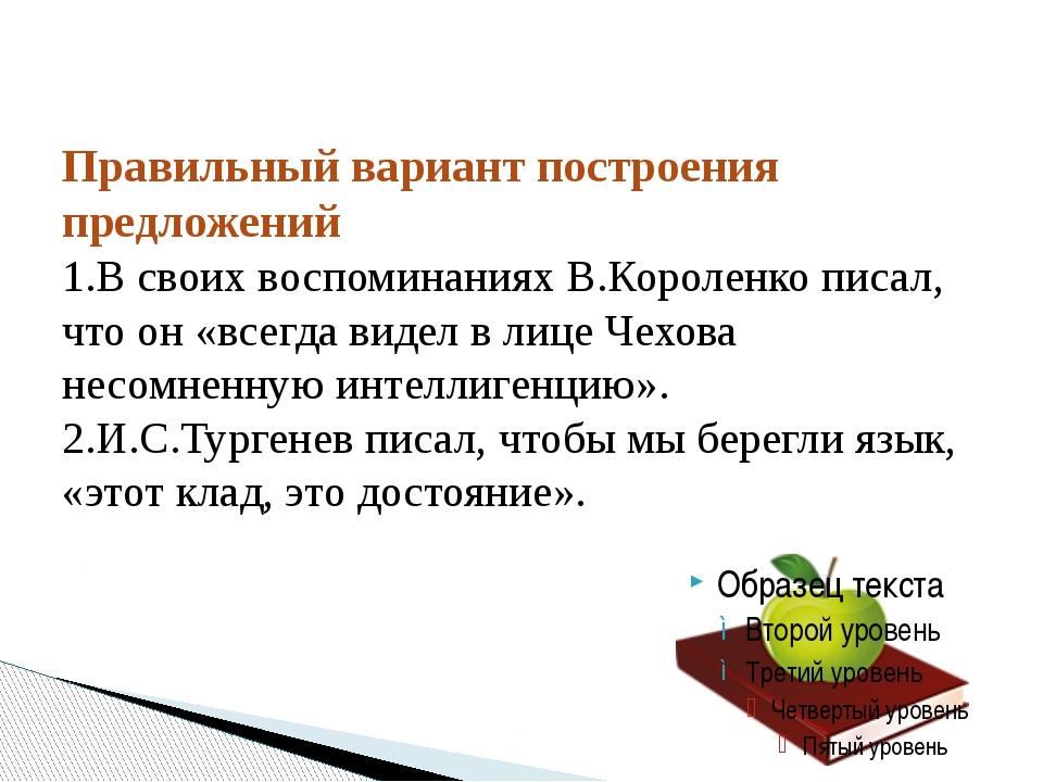 Правильный вариант построения предложений 1.В своих воспоминаниях В.Короленко...