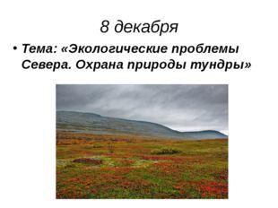 8 декабря Тема: «Экологические проблемы Севера. Охрана природы тундры»