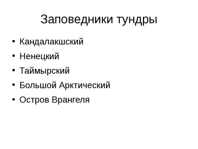 Заповедники тундры Кандалакшский Ненецкий Таймырский Большой Арктический Остр...