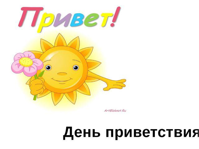 День приветствия