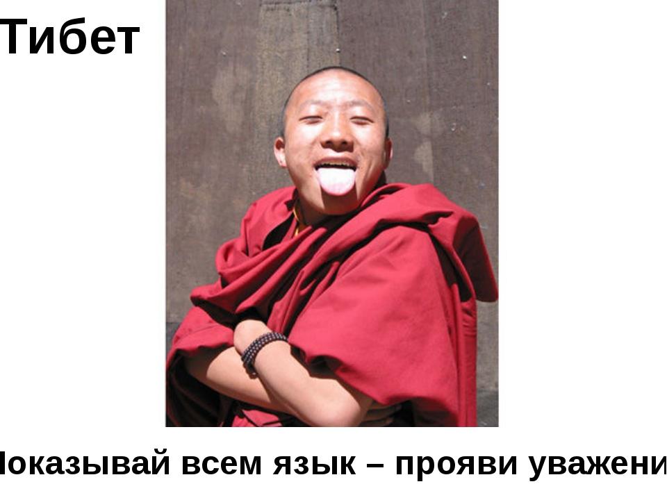 Тибет Показывай всем язык – прояви уважение