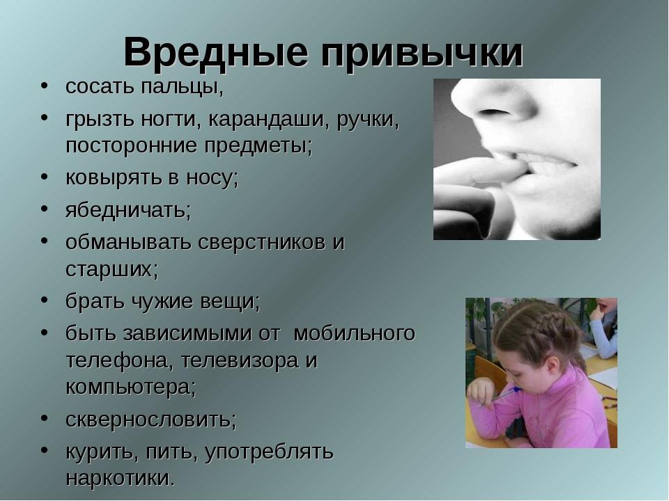 Презентация по внеурочной деятельности на тему Вредная привычка  слайда 5 Вредные привычки сосать пальцы грызть ногти карандаши ручки посторонние п