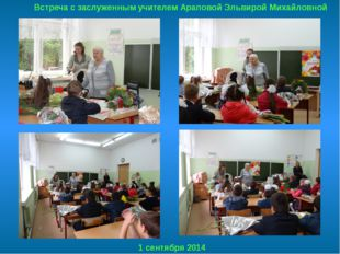 1 сентября 2014 Встреча с заслуженным учителем Араповой Эльвирой Михайловной