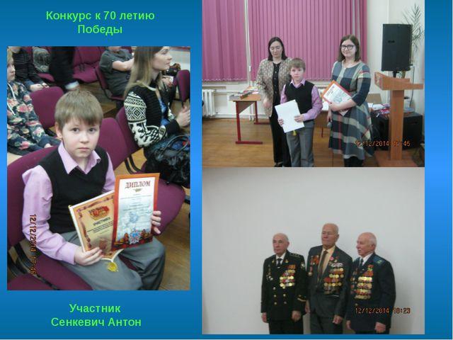 Конкурс к 70 летию Победы Участник Сенкевич Антон