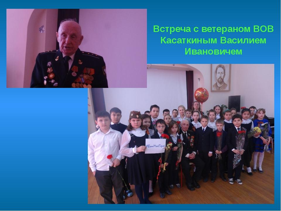 Встреча с ветераном ВОВ Касаткиным Василием Ивановичем