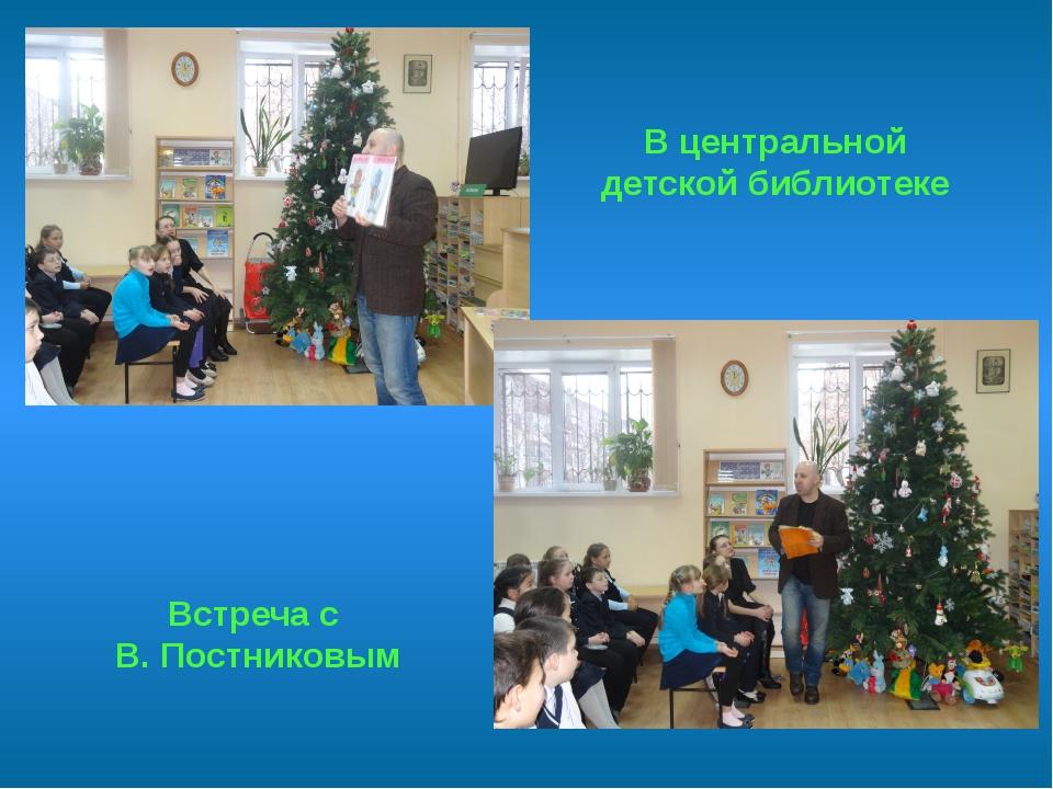 В центральной детской библиотеке Встреча с В. Постниковым