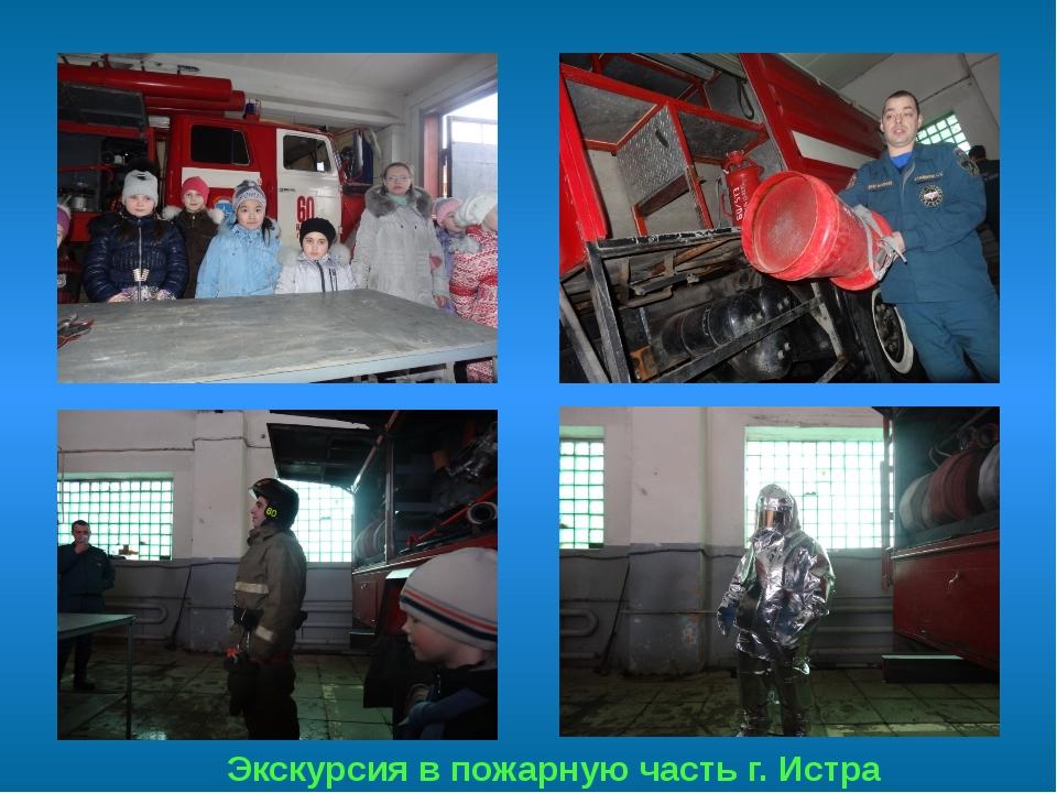 Экскурсия в пожарную часть г. Истра