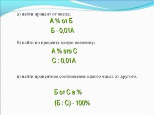а) найти процент от числа; б) найти по проценту целую величину; в) найти про