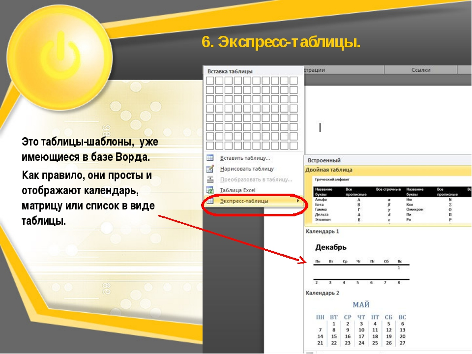 6. Экспресс-таблицы. Это таблицы-шаблоны, уже имеющиеся в базе Ворда. Как пр...