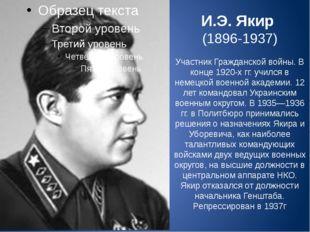 И.Э. Якир (1896-1937) Участник Гражданской войны. В конце 1920-х гг. учился в