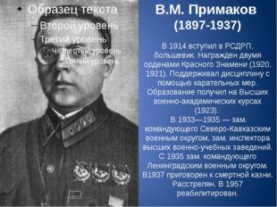 В.М. Примаков (1897-1937) В 1914 вступил в РСДРП, большевик. Награжден двумя