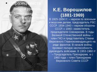 К.Е. Ворошилов (1881-1969) В 1925-1934 гг. – нарком по военным и морским дела