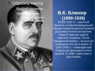 В.К. Блюхер (1890-1938) В1920-1922 гг. – военный министр и главнокомандующий
