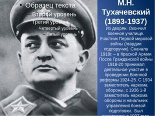 М.Н. Тухачевский (1893-1937) Из дворян. Окончил военное училище. Участник Пер