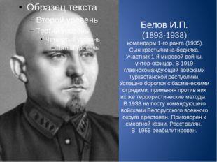 Белов И.П. (1893-1938) командарм 1-го ранга (1935). Сын крестьянина-бедняка.