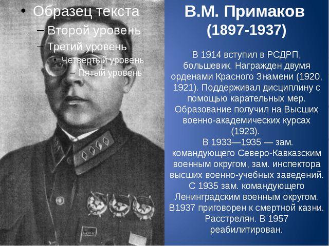 В.М. Примаков (1897-1937) В 1914 вступил в РСДРП, большевик. Награжден двумя...