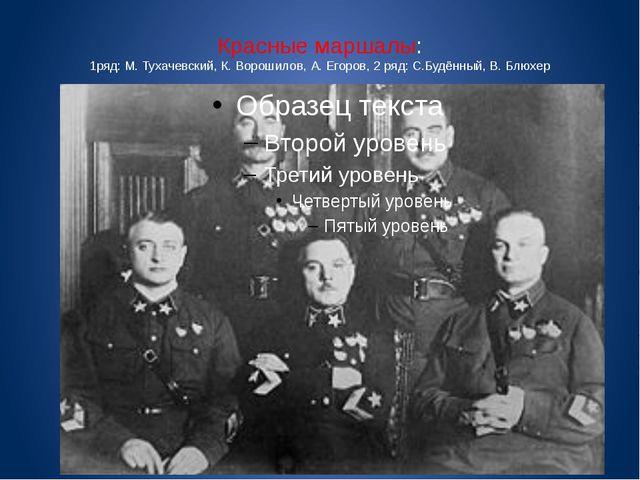 Красные маршалы: 1ряд: М. Тухачевский, К. Ворошилов, А. Егоров, 2 ряд: С.Будё...