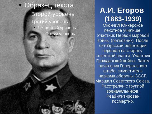 А.И. Егоров (1883-1939) Окончил Юнкерское пехотное училище. Участник Первой м...