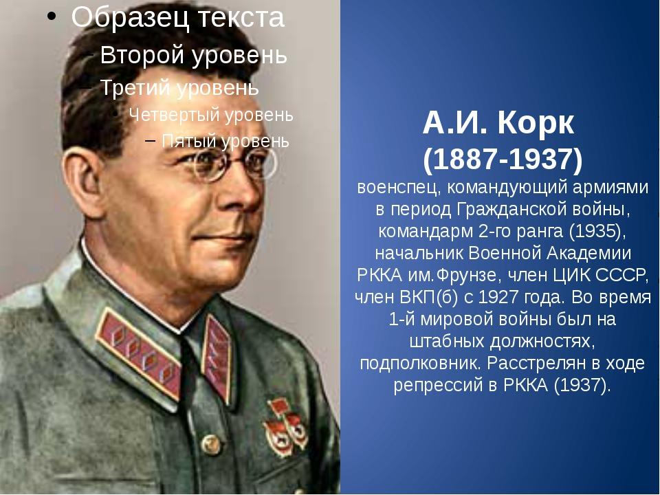 А.И. Корк (1887-1937) военспец, командующий армиями в период Гражданской войн...
