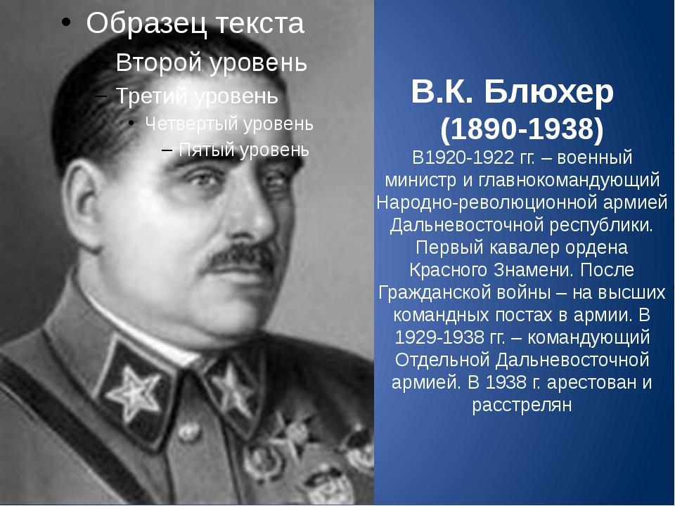 В.К. Блюхер (1890-1938) В1920-1922 гг. – военный министр и главнокомандующий...