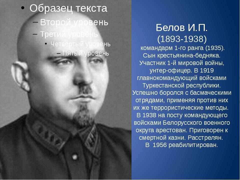 Белов И.П. (1893-1938) командарм 1-го ранга (1935). Сын крестьянина-бедняка....