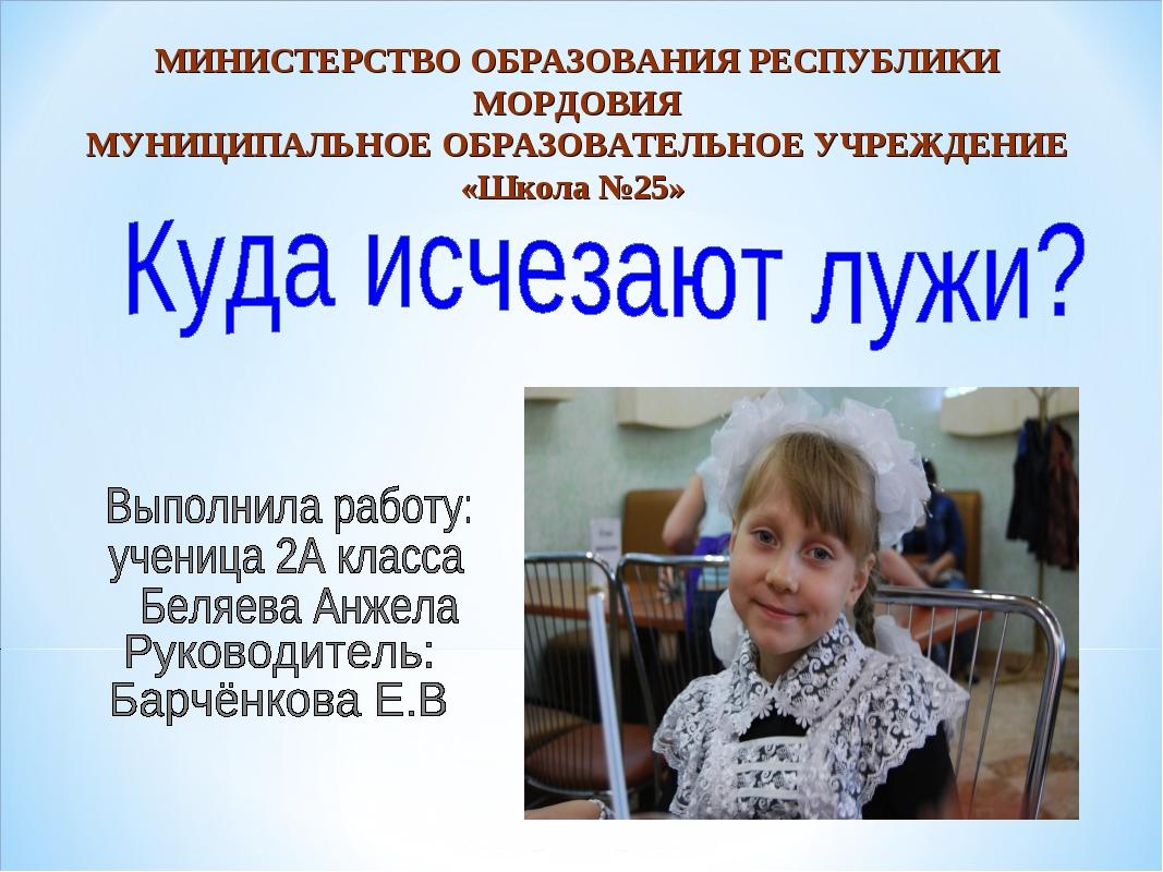 МИНИСТЕРСТВО ОБРАЗОВАНИЯ РЕСПУБЛИКИ МОРДОВИЯ МУНИЦИПАЛЬНОЕ ОБРАЗОВАТЕЛЬНОЕ У...