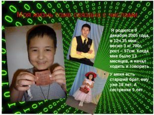 Моя жизнь тоже связана с числами Я родился 9 декабря 2005 года, в 12ч.35 мин.