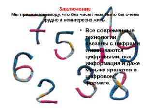 Заключение Мы пришли к выводу, что без чисел нам было бы очень трудно и неинт