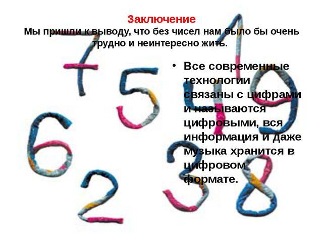 Заключение Мы пришли к выводу, что без чисел нам было бы очень трудно и неинт...