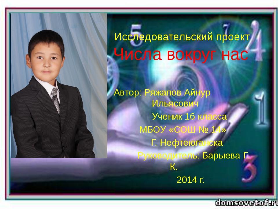 Исследовательский проект Числа вокруг нас Автор: Ряжапов Айнур Ильясович Уче...