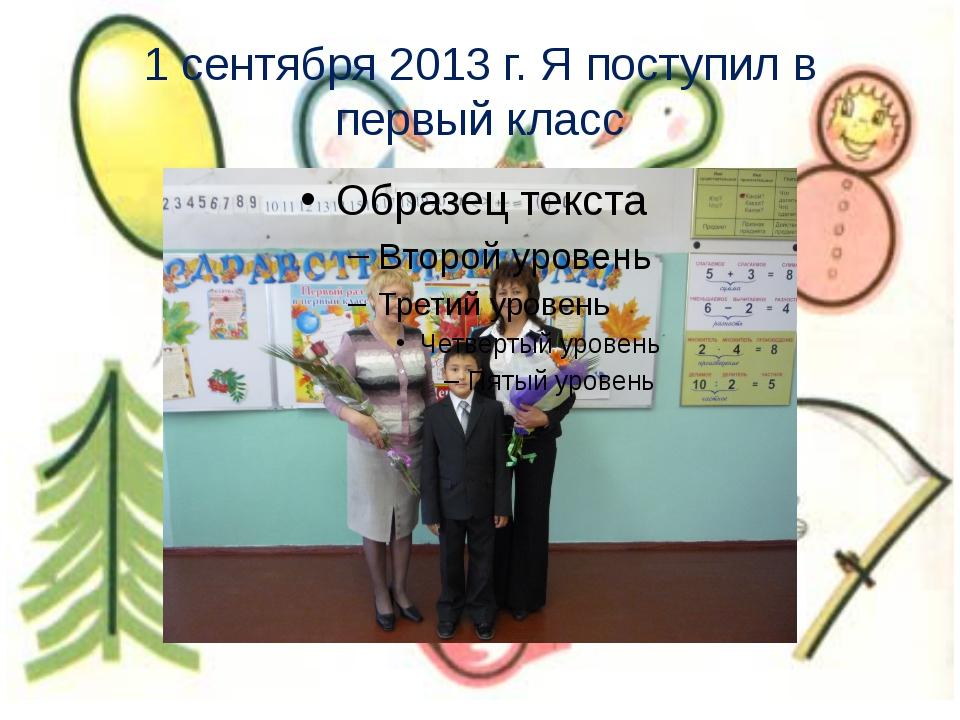 1 сентября 2013 г. Я поступил в первый класс