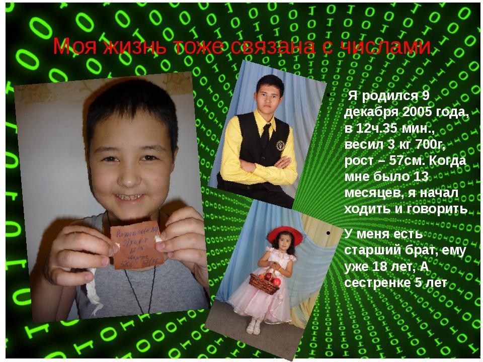 Моя жизнь тоже связана с числами Я родился 9 декабря 2005 года, в 12ч.35 мин....