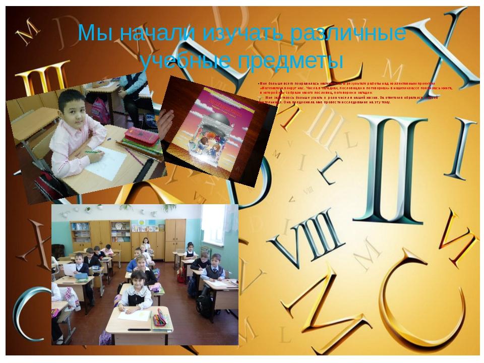 Мы начали изучать различные учебные предметы Мне больше всего понравилась мат...
