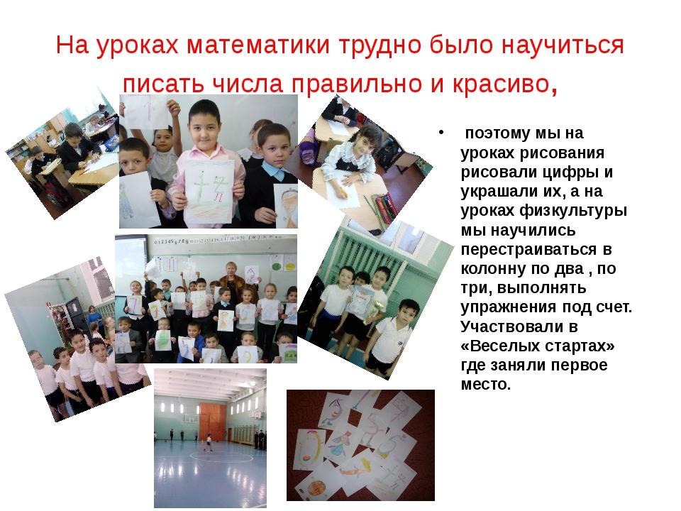 На уроках математики трудно было научиться писать числа правильно и красиво,...