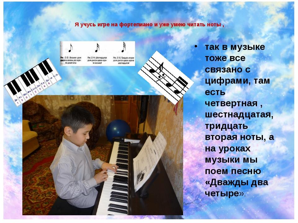 Я учусь игре на фортепиано и уже умею читать ноты , так в музыке тоже все св...