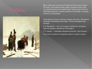 Гибель Дуэль с Дантесом состоялась 27 января на Чёрной речке. Пушкин был ране