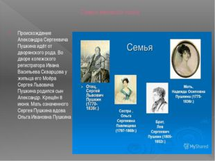 Семья великого поэта Происхождение Александра Сергеевича Пушкина идёт от двор