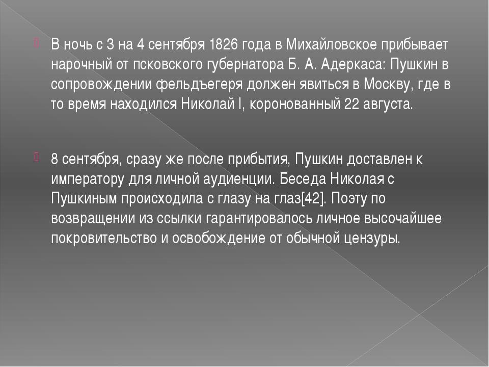 В ночь с 3 на 4 сентября 1826 года в Михайловское прибывает нарочный от псков...