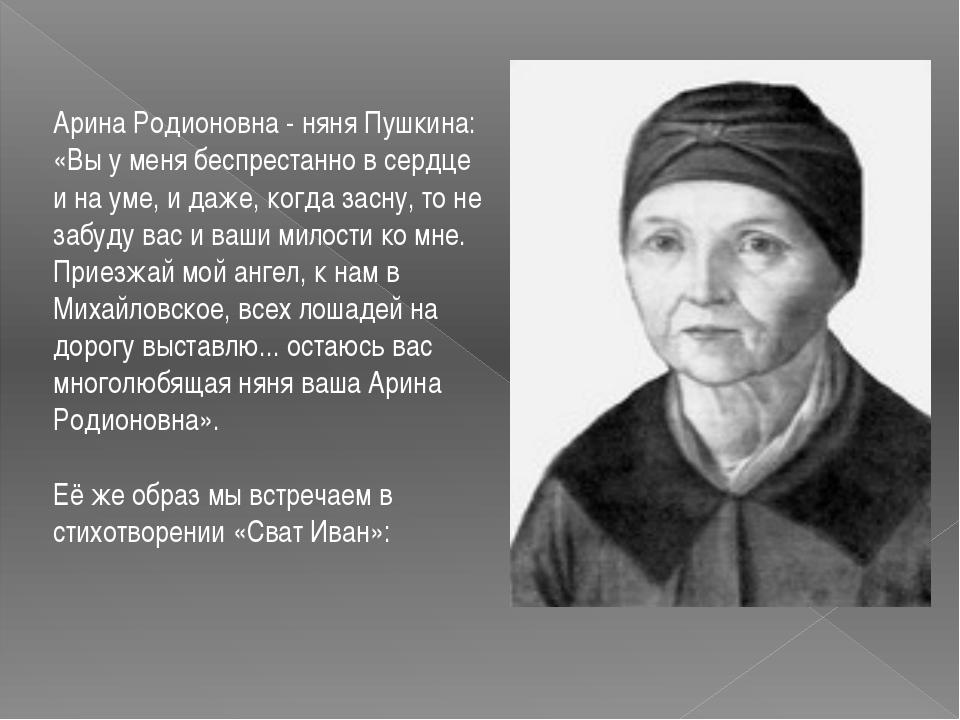 Арина Родионовна - няня Пушкина: «Вы у меня беспрестанно в сердце и на уме, и...