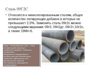 Сталь 09Г2С Относится к низколегированным сталям, общее количество легирующих