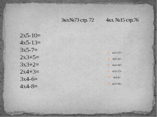 3кл.№73 стр. 72 4кл. №15 стр.76 4х2+27= 4х6-16= 4х4+48= 4х5+72= 4х8-8= 4х3+3