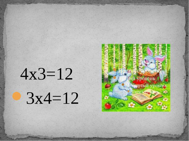 4х3=12 3х4=12