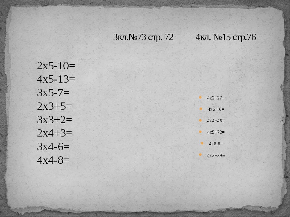 3кл.№73 стр. 72 4кл. №15 стр.76 4х2+27= 4х6-16= 4х4+48= 4х5+72= 4х8-8= 4х3+3...