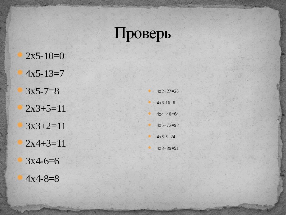 Проверь 2х5-10=0 4х5-13=7 3х5-7=8 2х3+5=11 3х3+2=11 2х4+3=11 3х4-6=6 4х4-8=8...