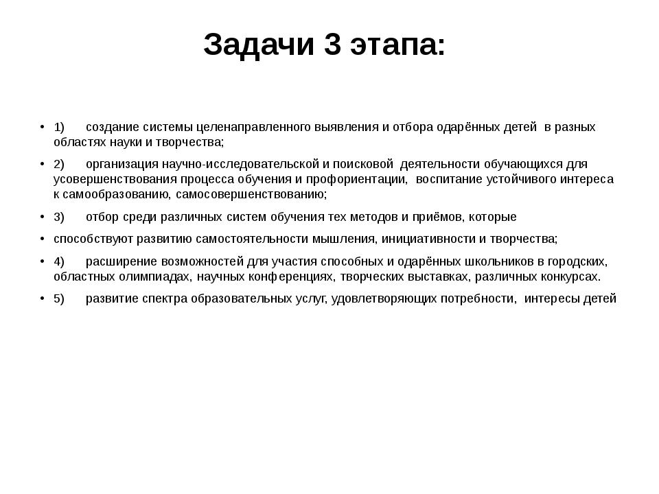 Задачи 3 этапа: 1) создание системы целенаправленного выявления и отбора...